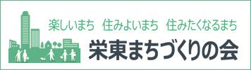 栄東まちづくりの会