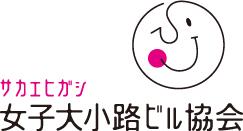 栄東女子大小路ビル協会